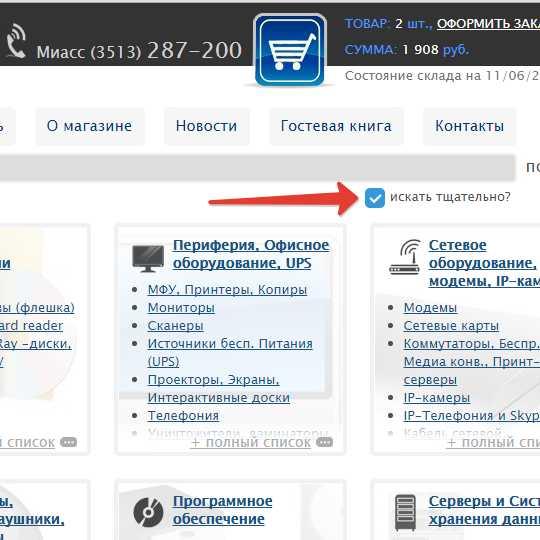 Поиск по собственным алгоритмам и быстрый с использованием механизмов Яндекс