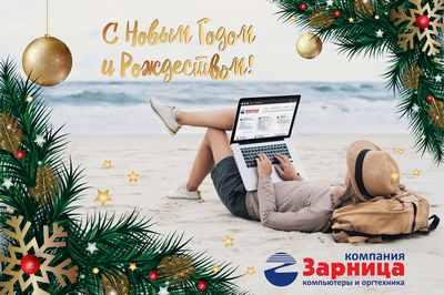 С праздником, покупатели Зарницы !