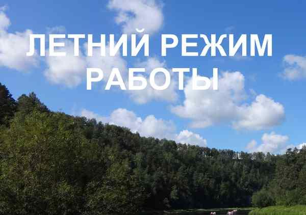 Магазины Зарница переходят на летний режим работы